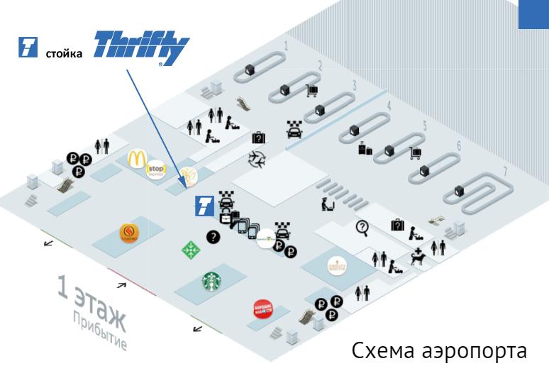 в аэропорту Пулково-1,