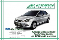 Ford Focus A/T